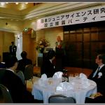 日本ジュニアサイエンス研究所設立披露パーティー